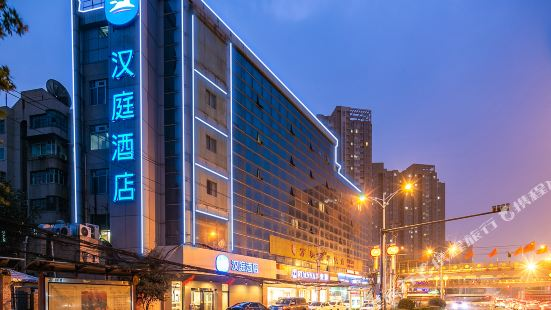 漢庭酒店(西安吉祥路店)