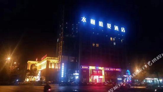上饒水榭唯愛精品酒店
