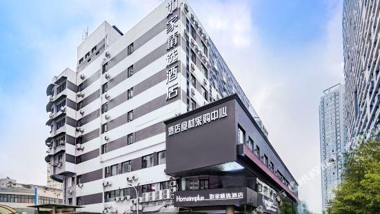 Home Inn Plus (Chengdu Taikooli Chunxi Road Tianfu Square)