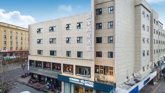 如家商旅酒店(長興明珠路店)