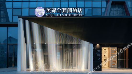 美錦酒店(蘇州新區店)
