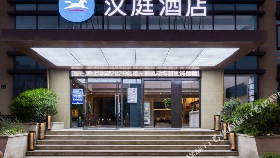 漢庭酒店(杭州西溪印象城店)