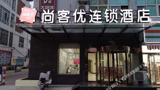 尚客優酒店(邳州宏通汽車站錦江廣場店)