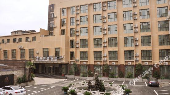 푸위안 빈위에 호텔