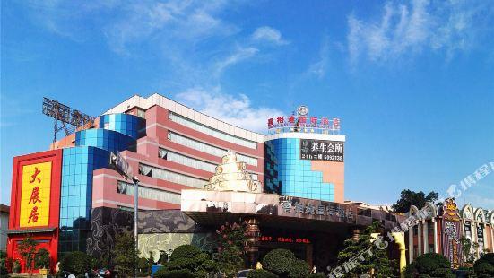 Xixiangfeng International Hotel