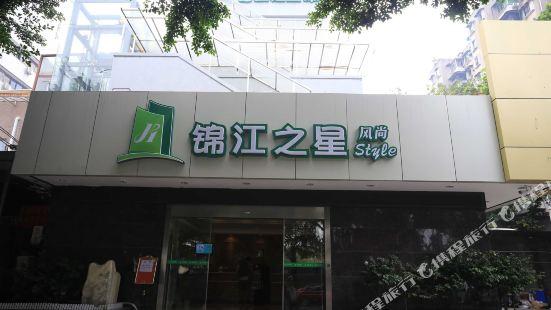 Jinjiang Inn Fashion Chongqing Jiangbei Liyuchi Chang'an Automobile