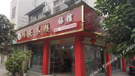 邛崍福安旅館