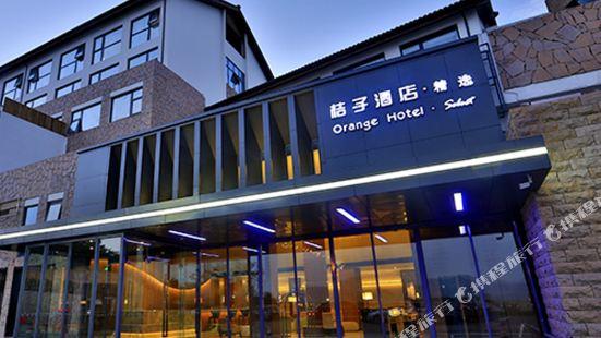桔子酒店·精選(朱家尖碼頭店)