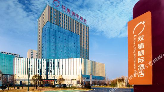 Shuang Xing International Hotel