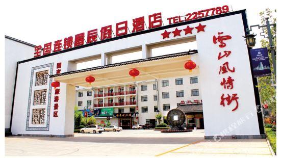 沂水昌辰假日酒店