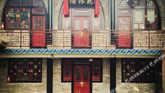 Fulinyuan Inn