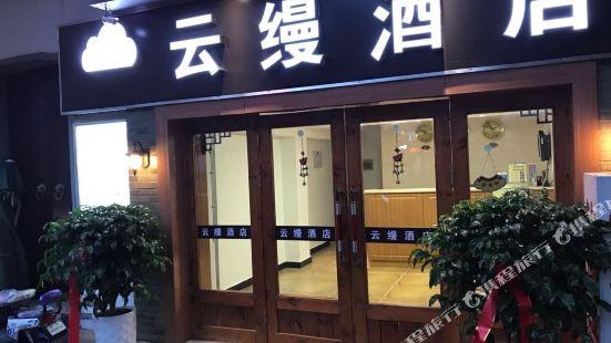 Yunman Hotel (Suzhou Guanqian Street Humble Administrator's Garden)