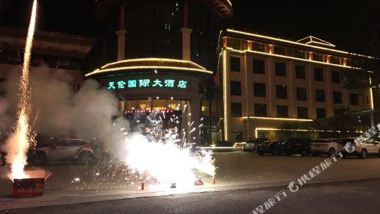 티엔룬 인터내셔널 호텔