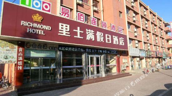 Richmond Hotel (Qinhuangdao Shanhaiguan)