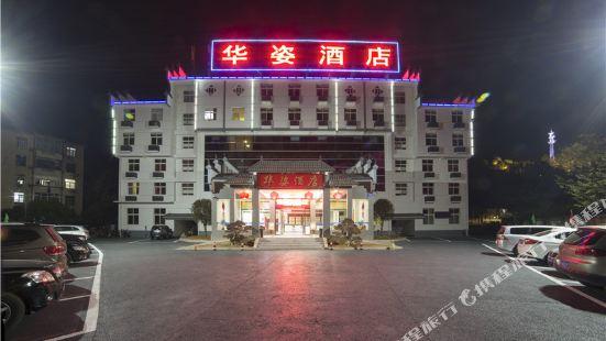 Hua Zi Hotel