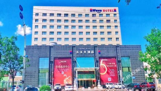 克拉瑪依沃沃大酒店(原寶石花酒店)