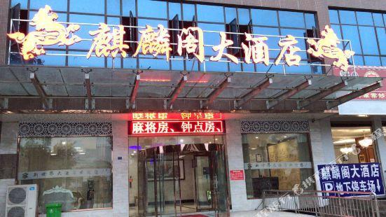 Qilinge Hotel