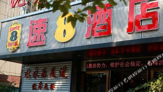 速8酒店(福州金雞山温泉公園店)