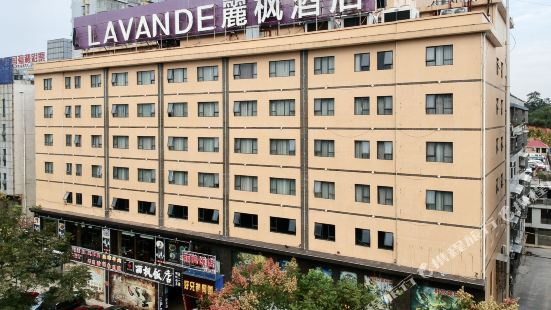 Lavande Hotels (Yiyang Railway Station)