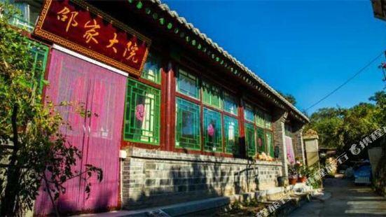 Shao's Courtyard Hostel