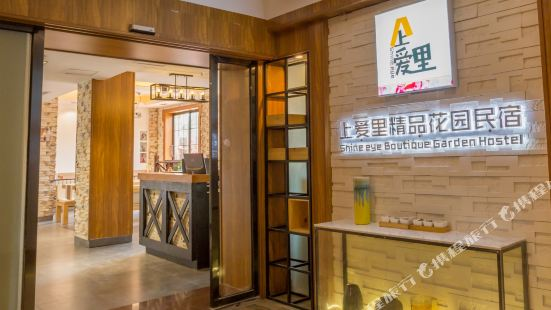 Shang'aili Boutique Hostel (Qilou)