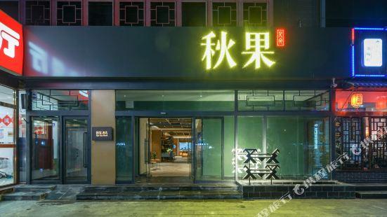 秋果酒店(北京頤和園店)