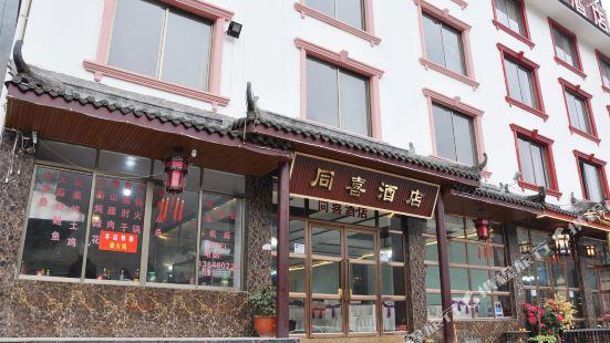 Xiling Tongxi Hotel