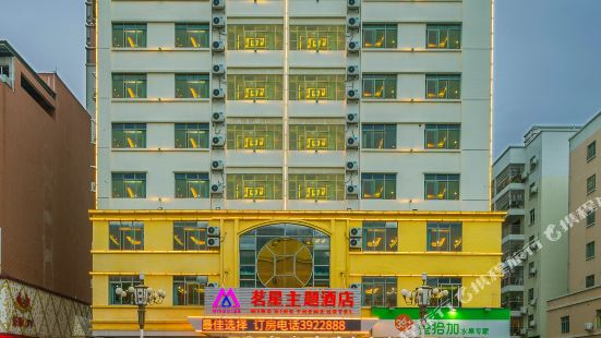 Mingxing Theme Hotel (Railway Station)