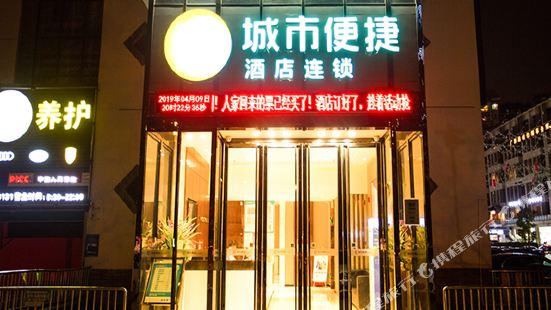 City Convenience Inn Nanning Wanxiang City
