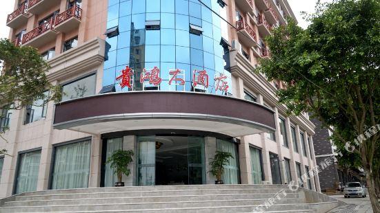 Zunyi GUI Hong Hotel