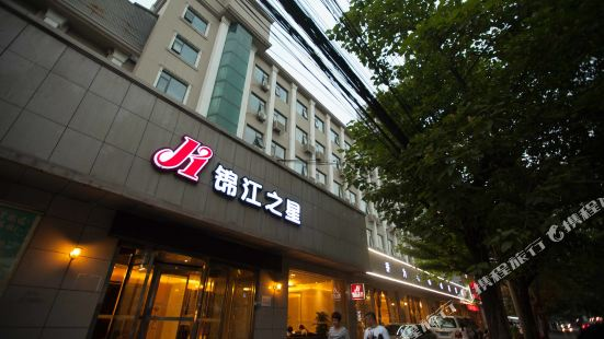 Jinjiang Inn (Xi'an Lijia Village Wanda Plaza Jianxi Street)