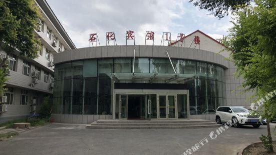 烏魯木齊石化賓館1號樓