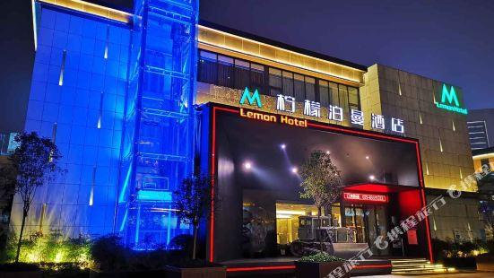 Lemon Boman Hotel (Xi'an High-tech)