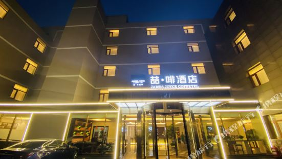 James Joyce Coffetel (Beijing Tongzhou Universal Studios)