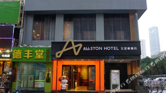 艾思頓酒店(廈門中山路鬥西店)