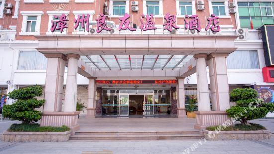 Liangyou Hot Spring Hotel