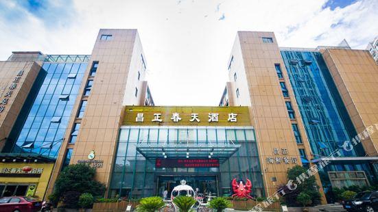 舟山昌正春天酒店