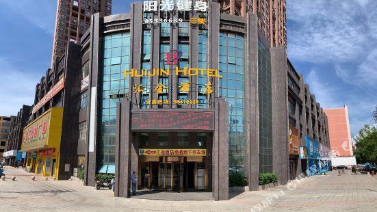 進賢匯金酒店