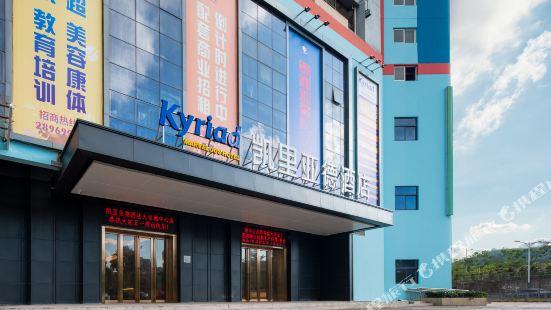 Kyriad Marvelous Hotel (Shenzhen Dayuncheng Center)