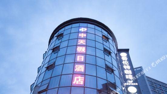 Guang'an Zhongtian Holiday Inn