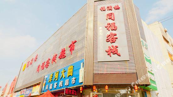 Tongfu Hostel