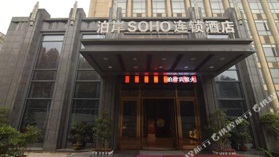 十堰泊岸SOHO酒店