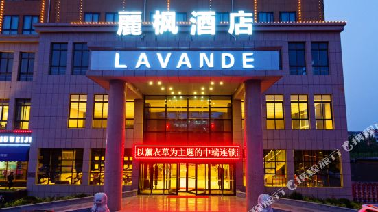 Lavande Hotel (Dezhou Development Zone)