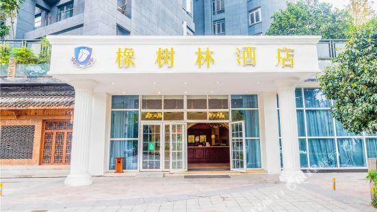 Oak Hotel Chongqing Oxford Street