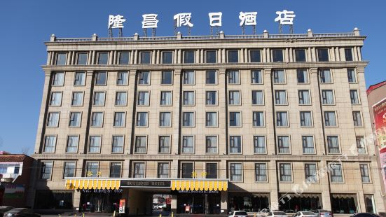 唐县隆昌假日酒店
