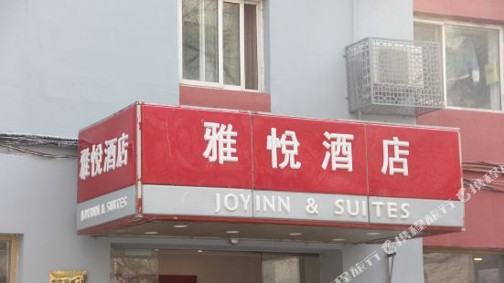 Joy Inn & Suites (Beijing Chongwenmen)