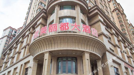 Shihezi Europe and America lido hotel
