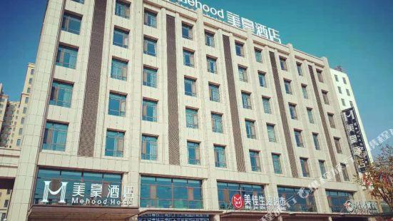 미후드 호텔 - 핑야오고성 고속철도역지점