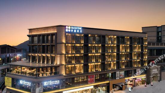 重慶沙磁時光酒店