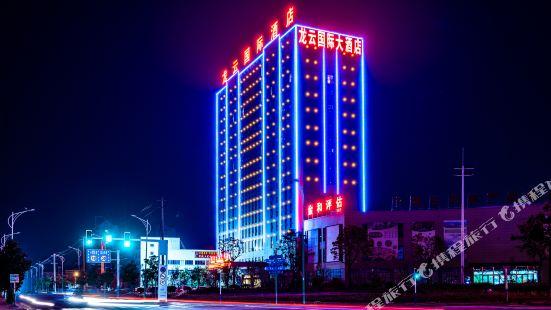 池州龍雲國際大酒店